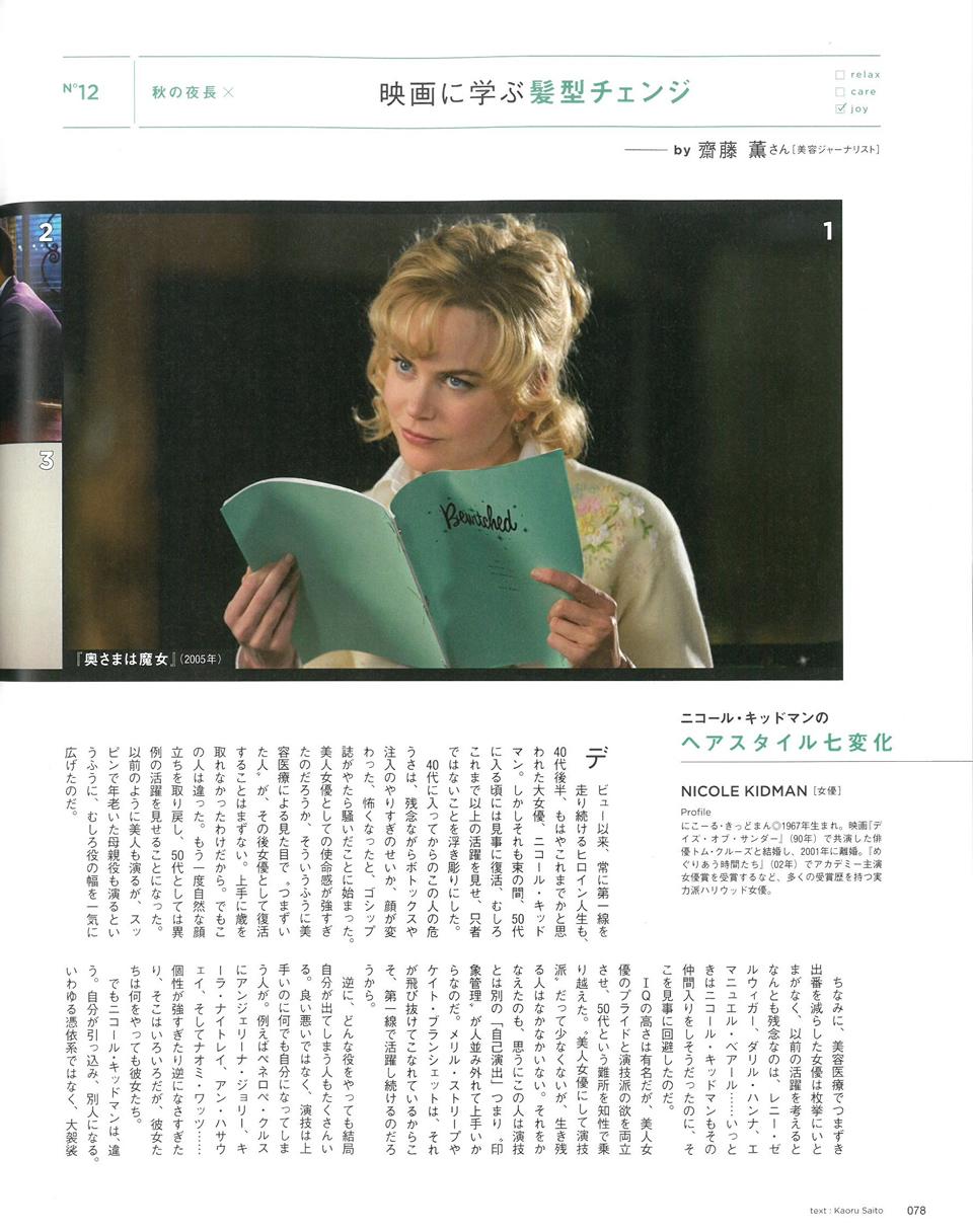 特集記事:映画に学ぶ髪型チェンジ