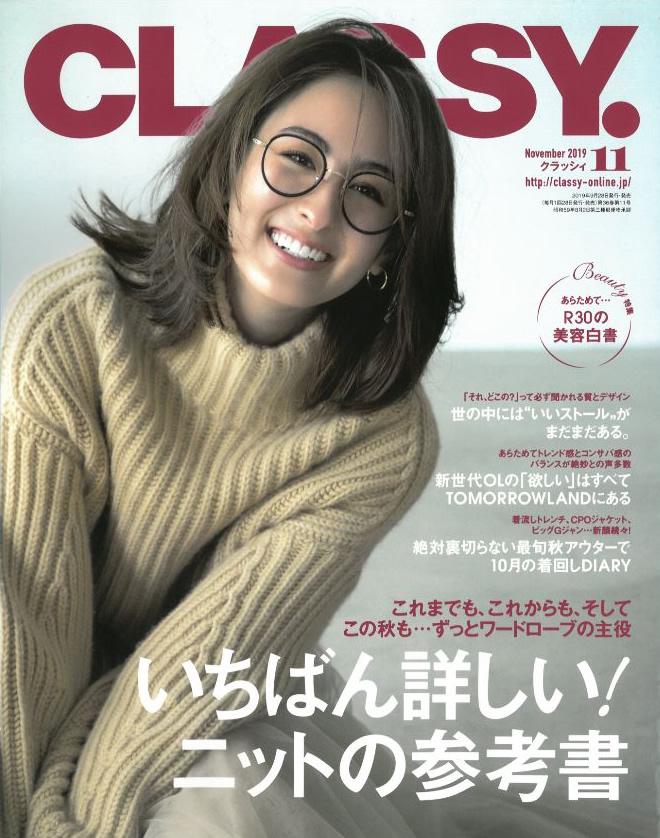 CLASSY11月号表紙