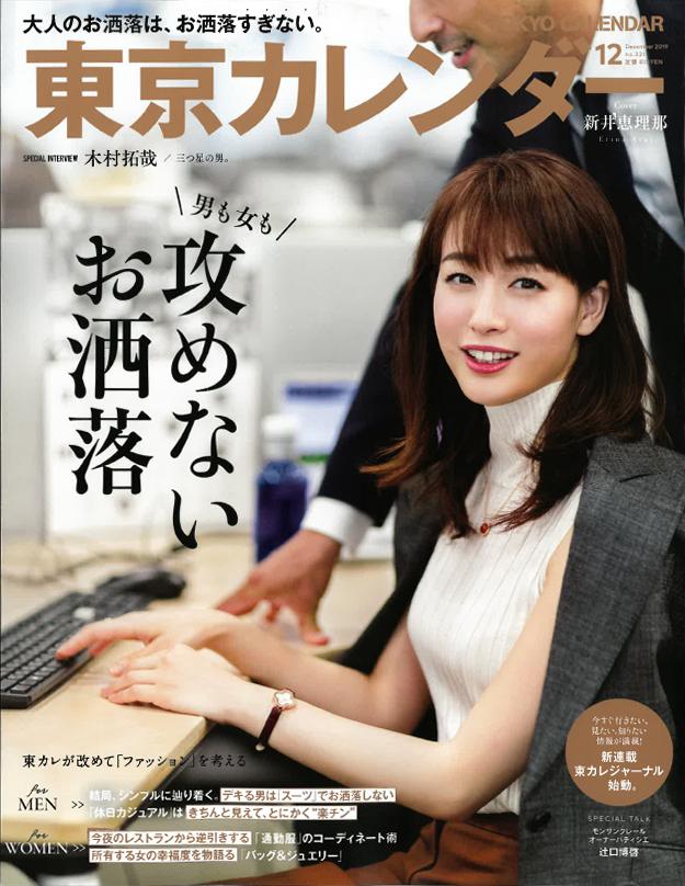 掲載雑誌:表紙