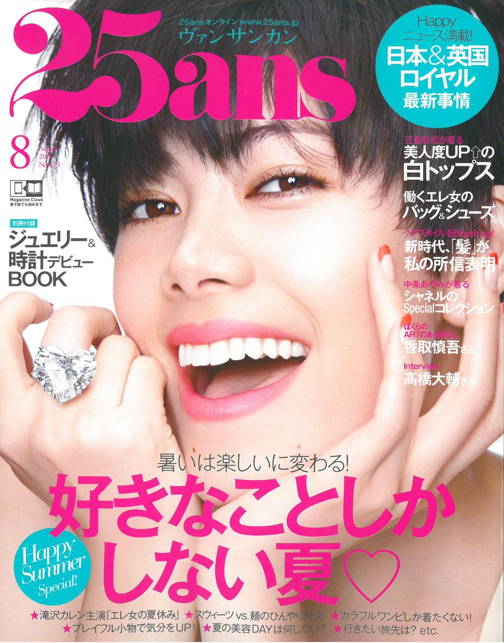 25ans8月号(2019年6月28日発売)