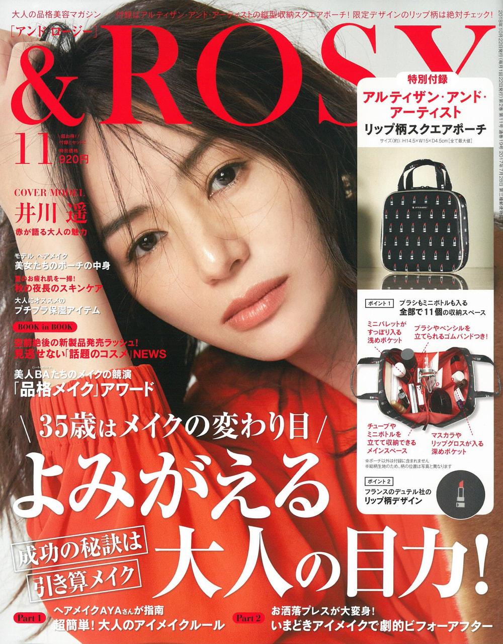 &ROSY11月号(2018.09.22発売)