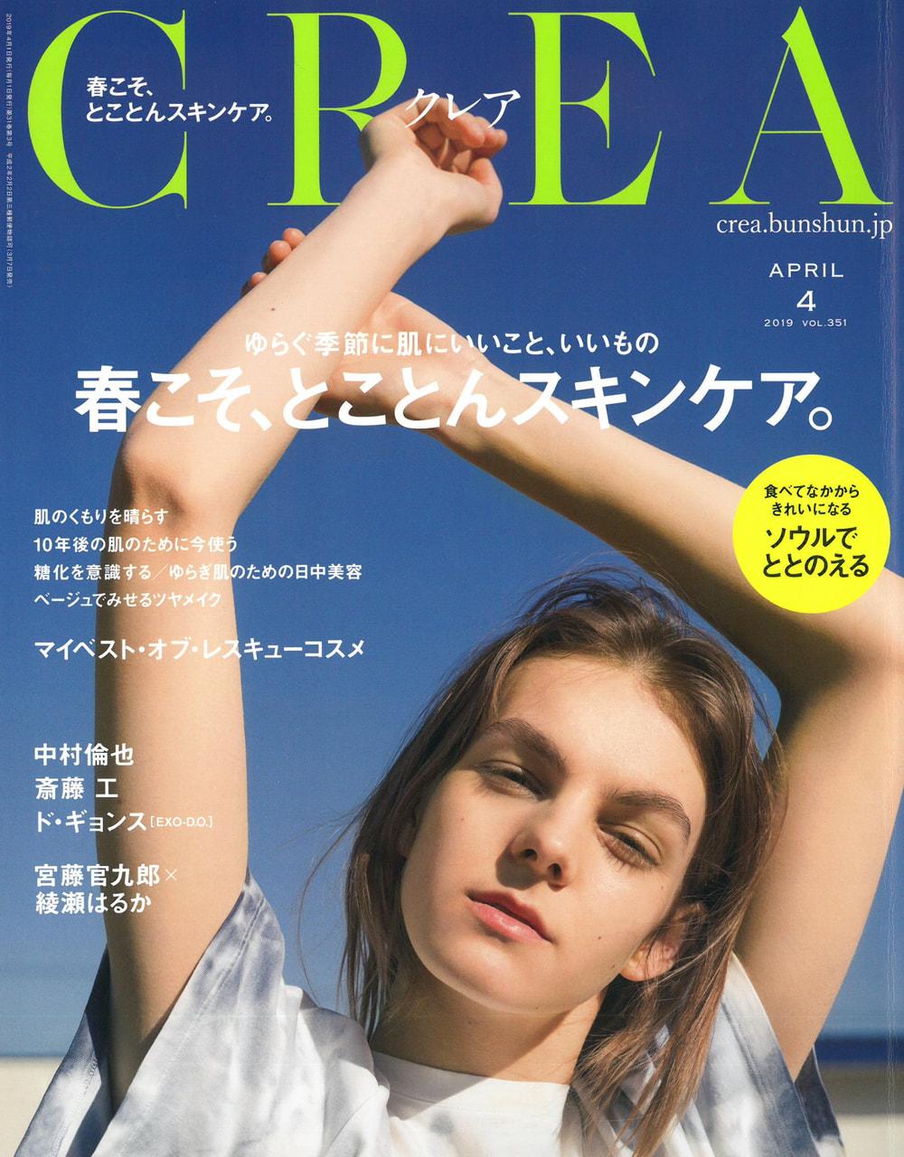 CREA4月号(2019年3月7日発売)