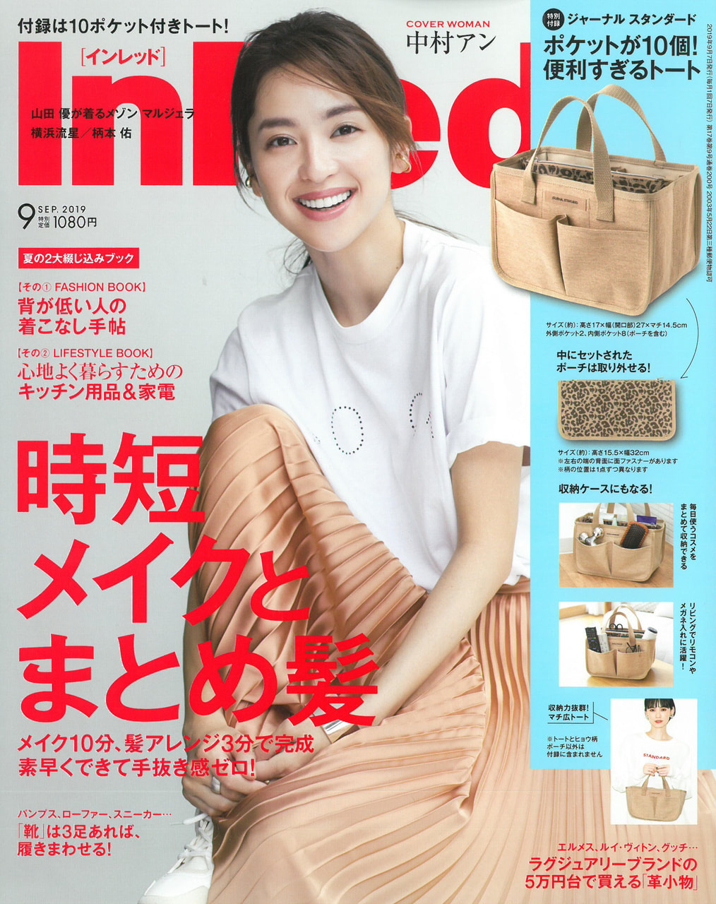 InRed 9月号(2019年8月7日発売)