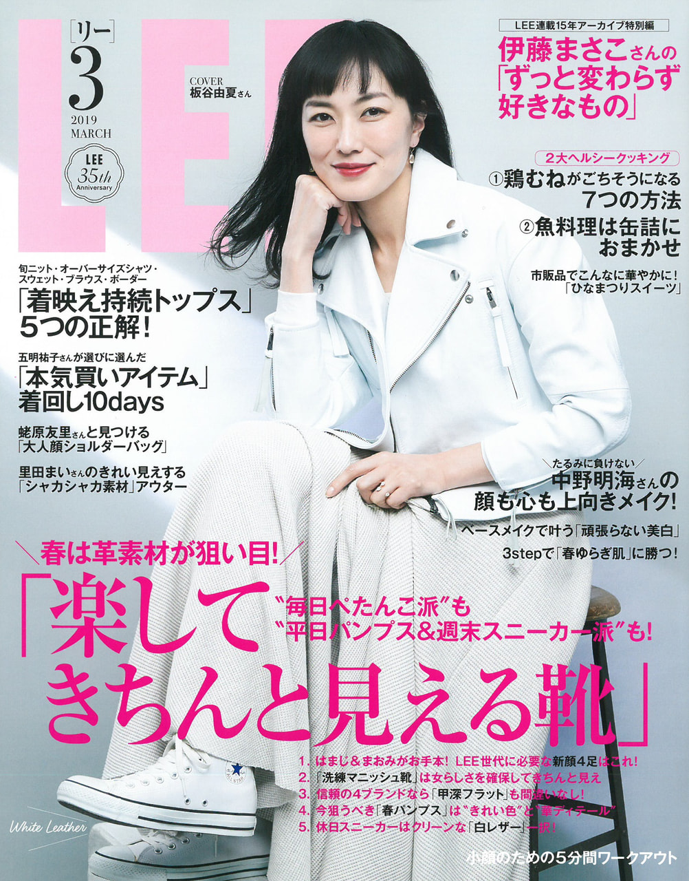 LEE3月号(2019年2月7日発売)