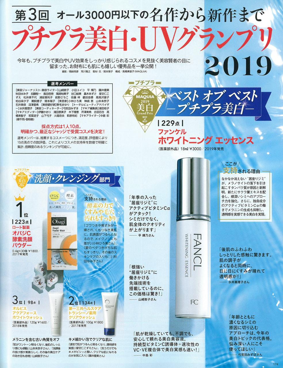 第3回 オール3000円以下の名作から新作まで プチプラ美白・UVグランプリ 2019