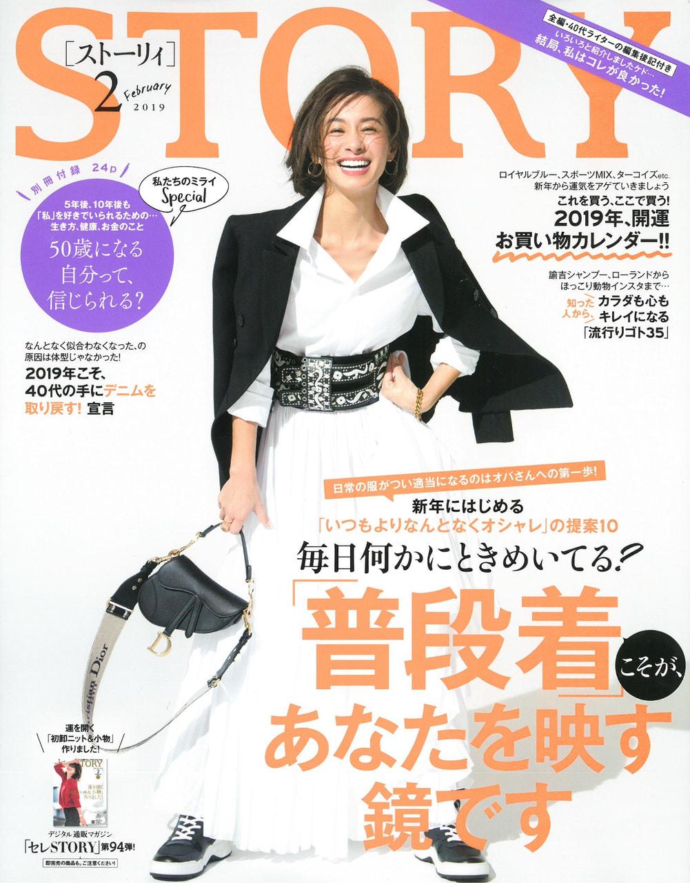 STORY2月号(2012年1月11日発売)