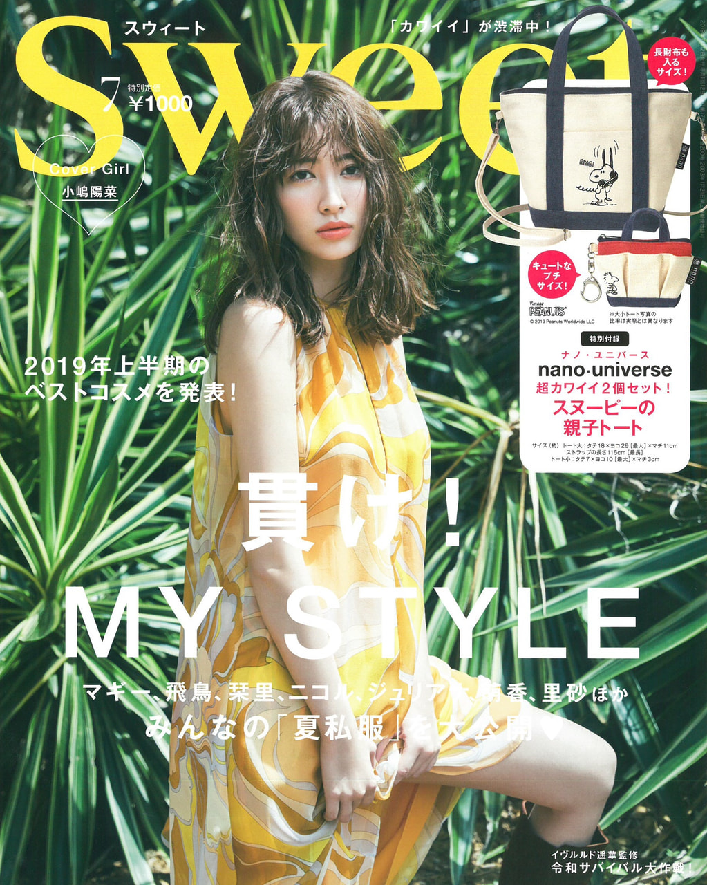 Sweet 7月号(2019年6月12日発売)