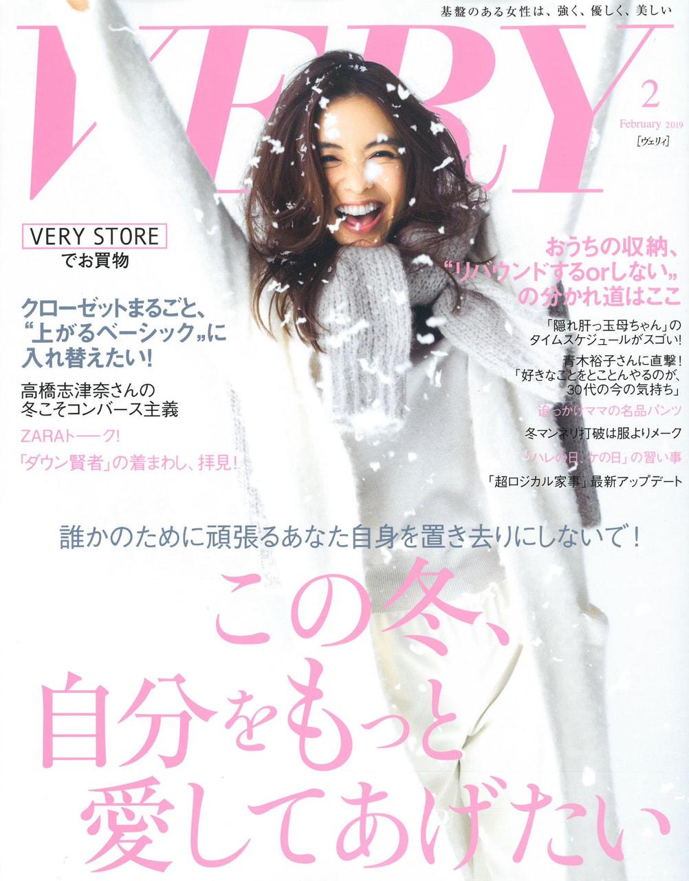 VERY2月号(2019年1月7日発売)