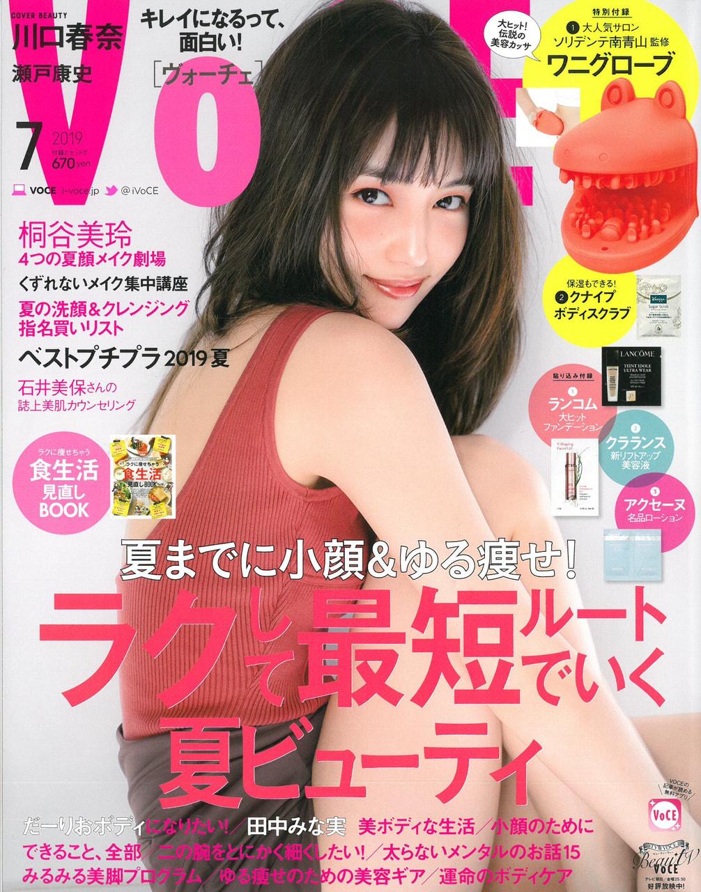 VoCE7月号(2019年5月22日発売)