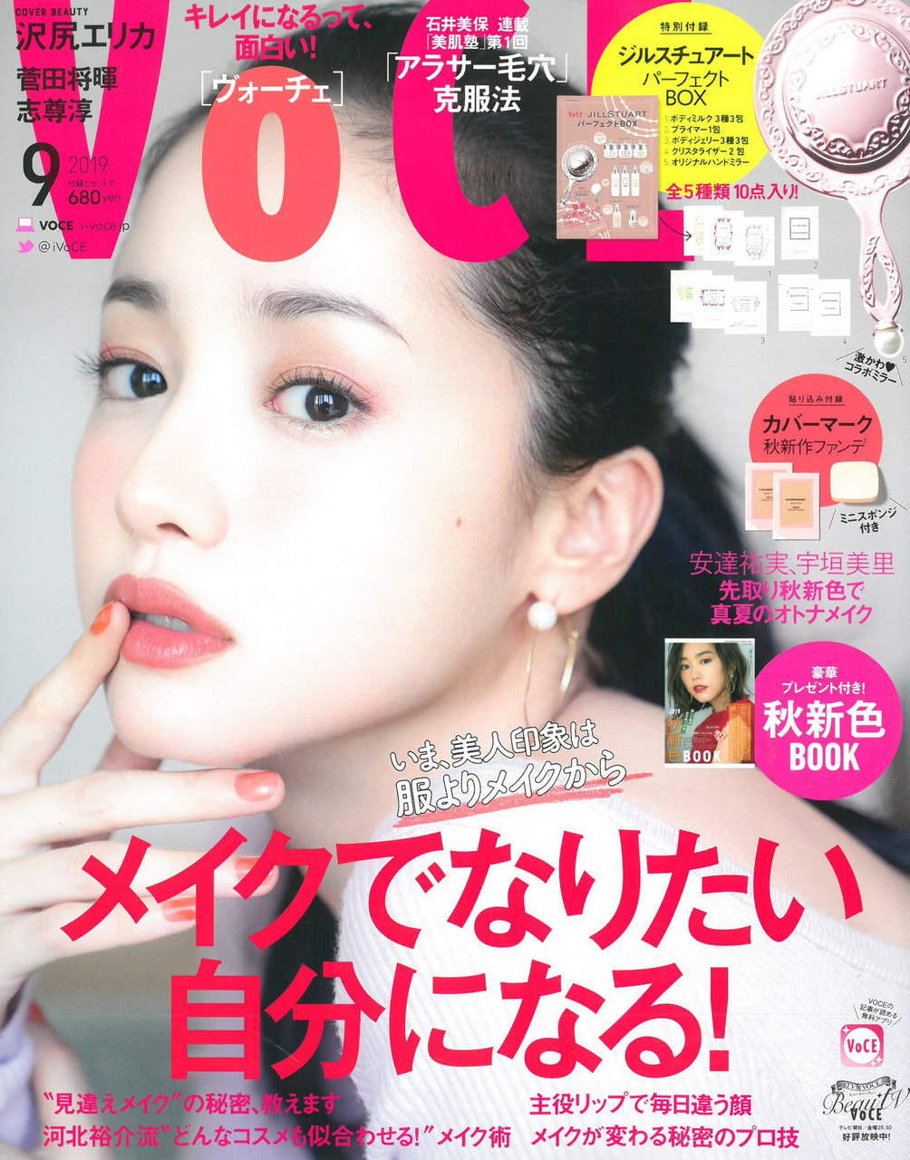VoCE9月号(2019年7月22日発売)