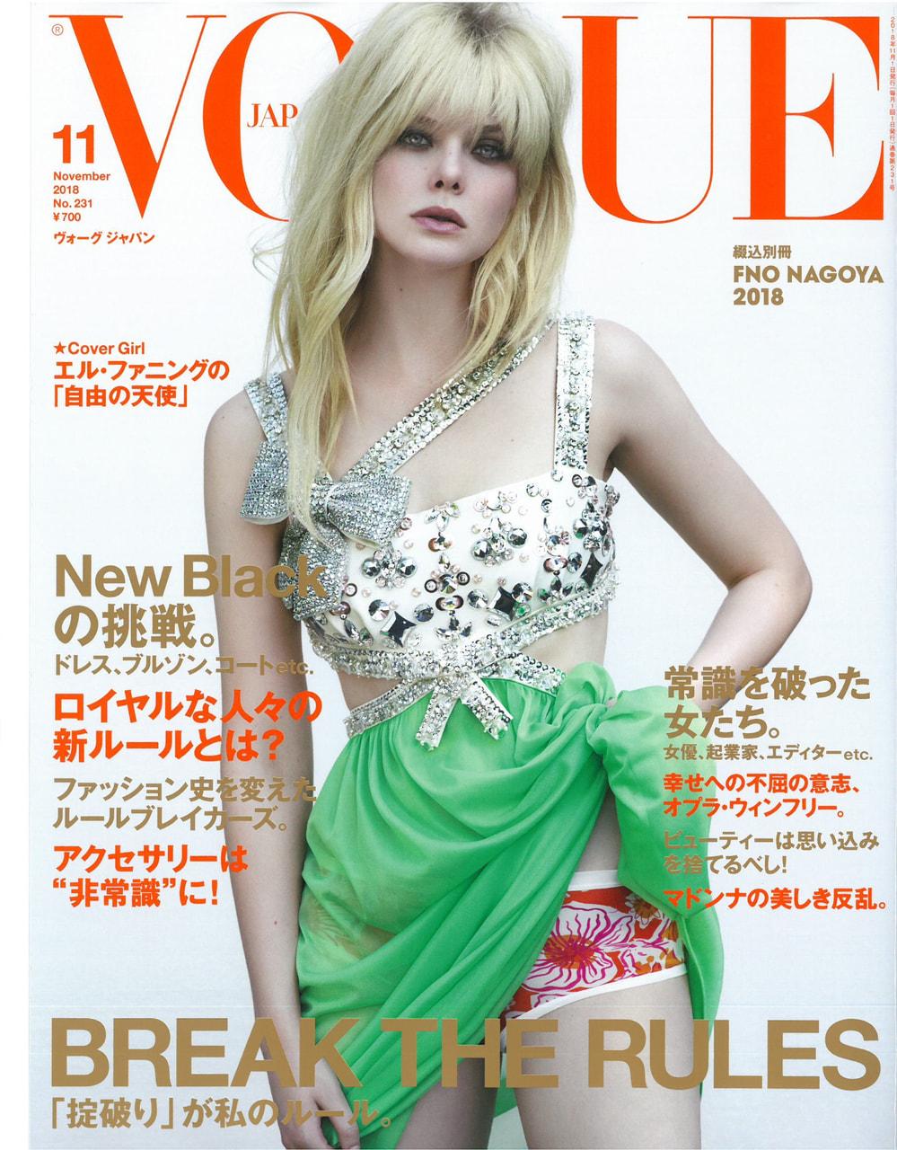 VOGUE JAPAN11月号(2018年09月28日発売)