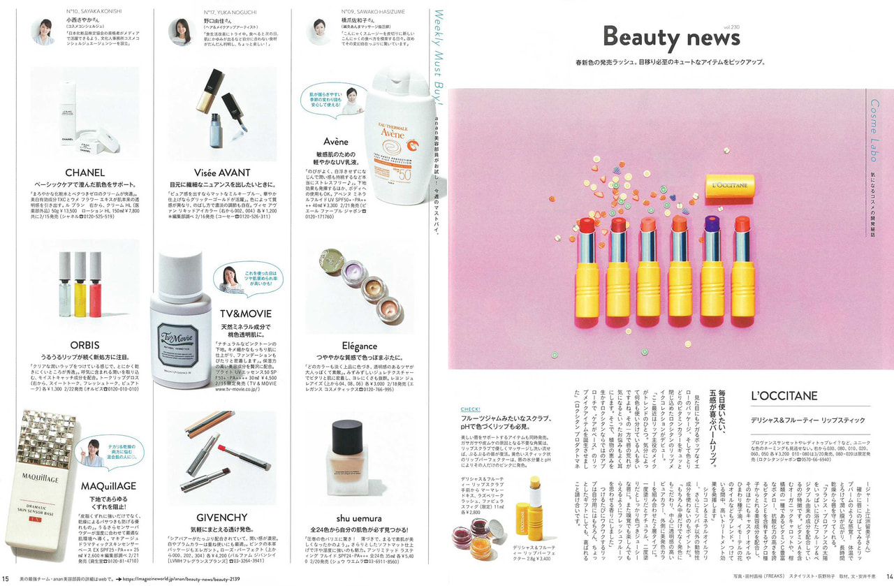 anan_Beauty news