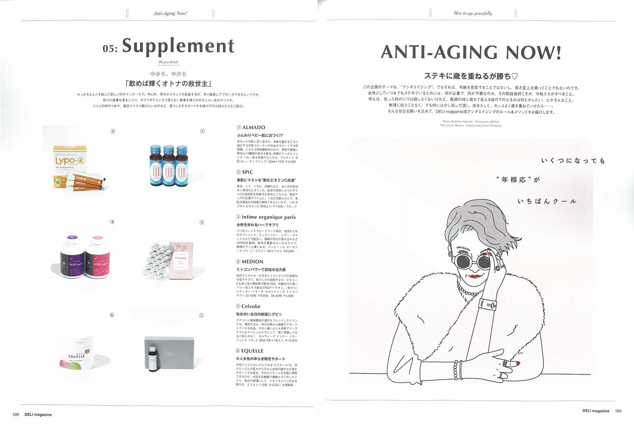DeLimagazine(2018年10月15日発売)