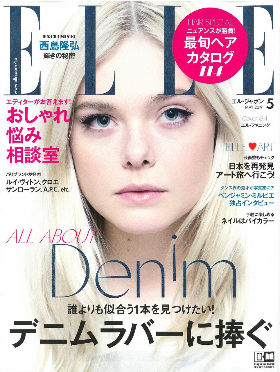ELLE japon 5月号(2019年3月28日発売)