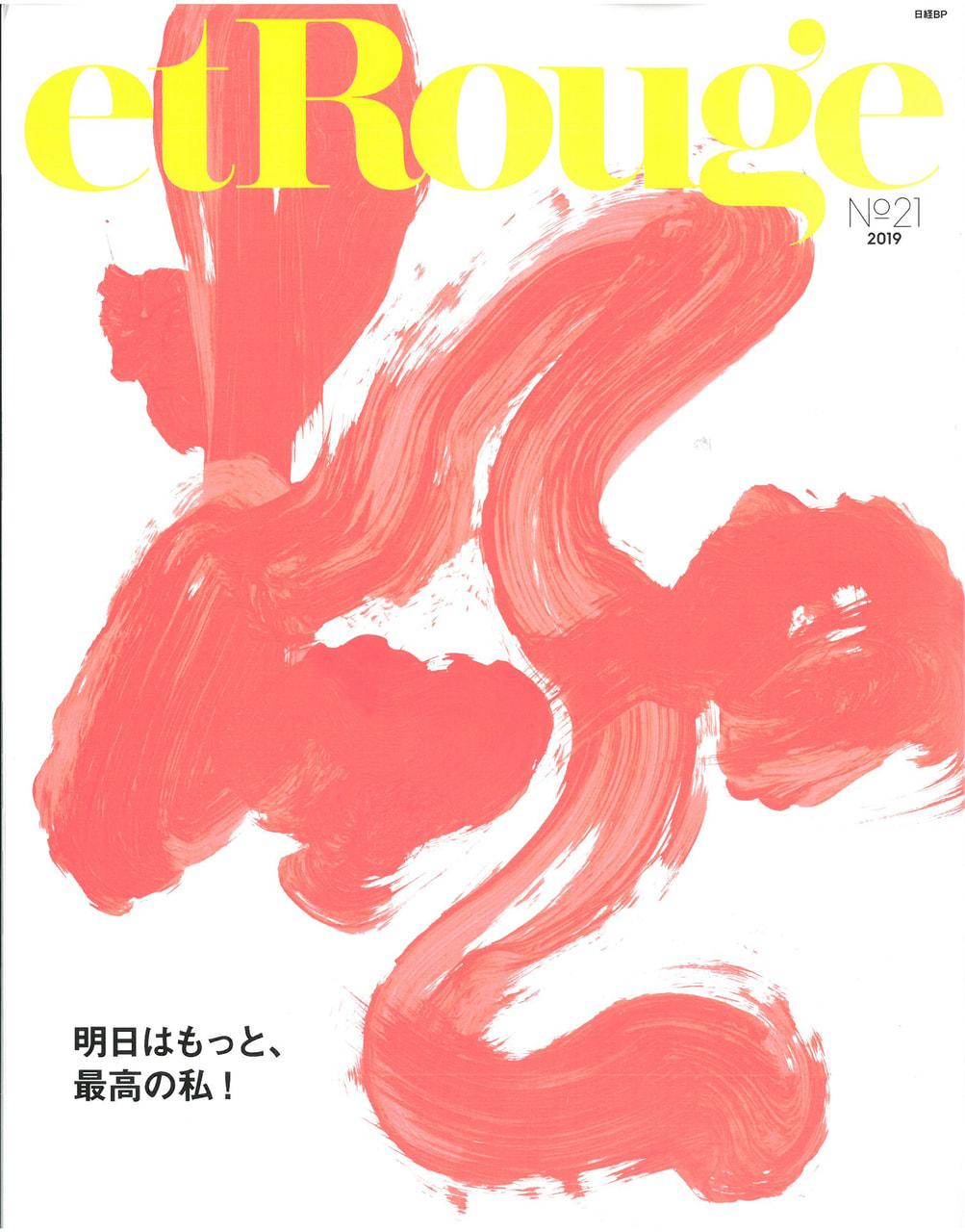 et Rouge 2019 No.21(2019年5月17日発売)
