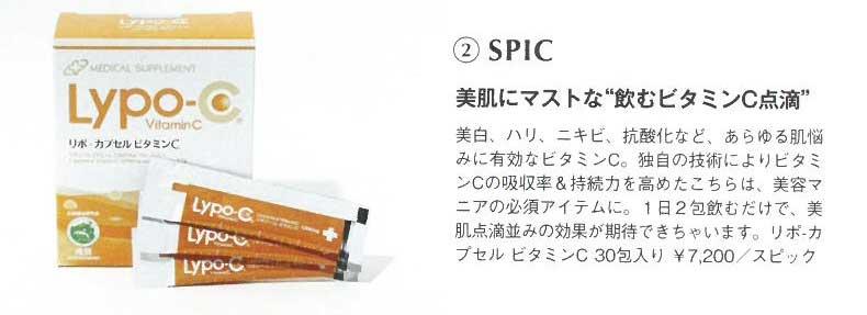 SPIC_LIPO-C(スピック リポカプセルビタミンC)