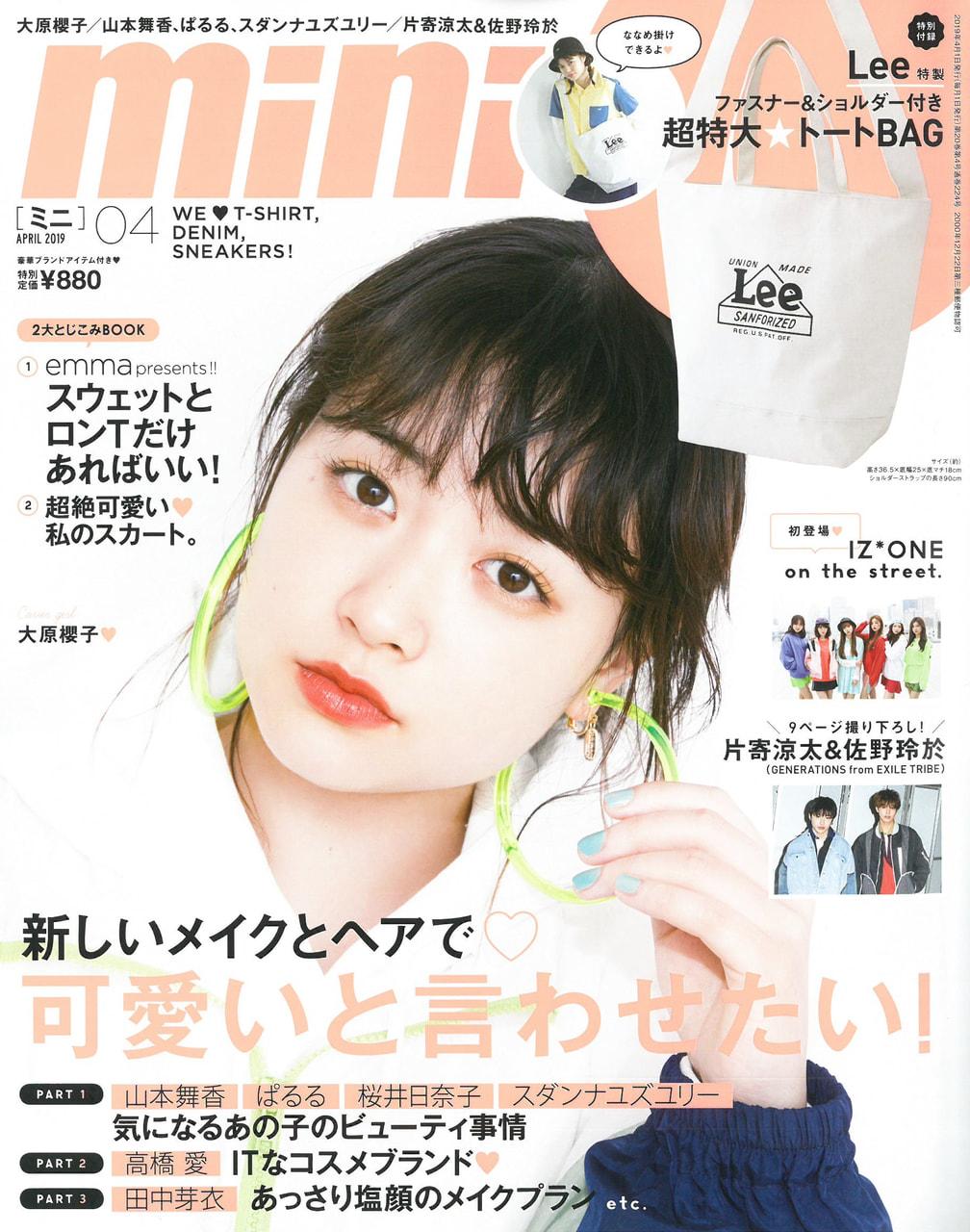 mini4月号(2019年3月1日発売)