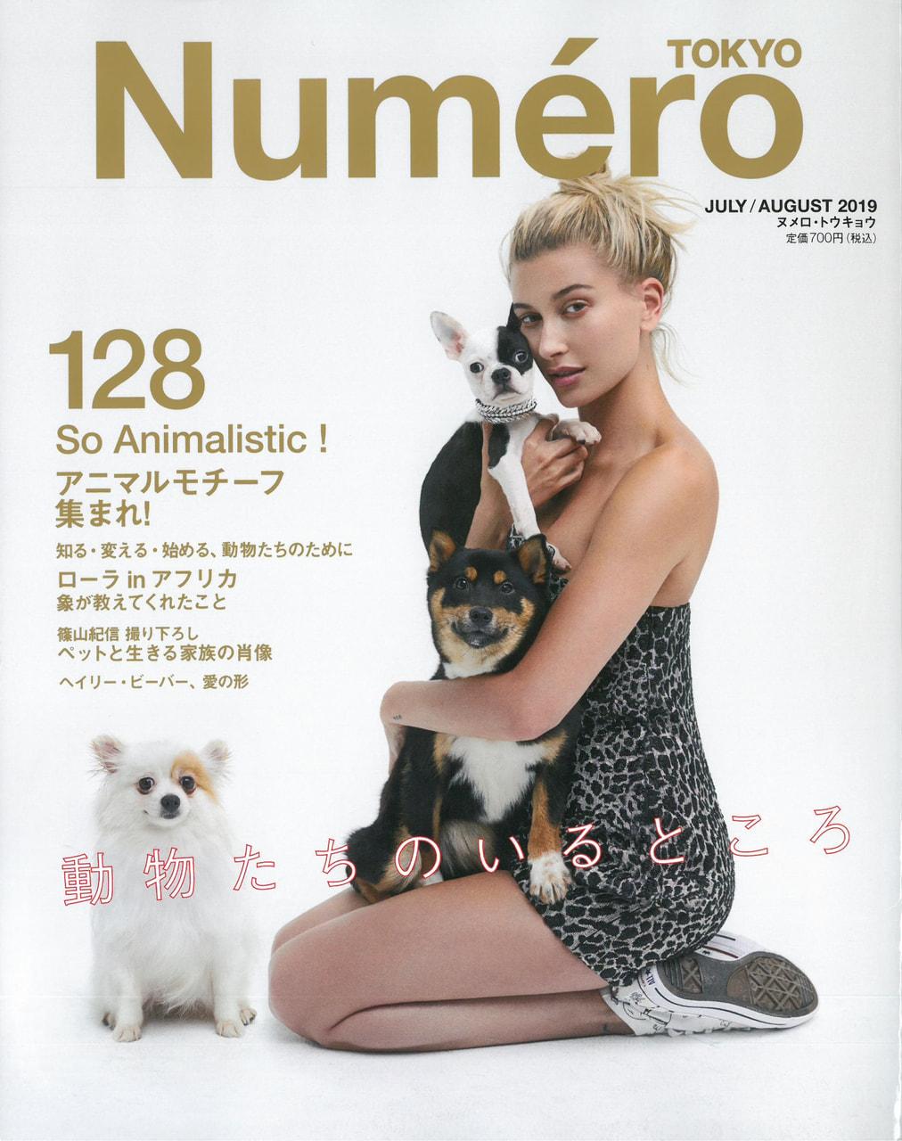 Numero TOKYO7月号(2019年5月28日発売)