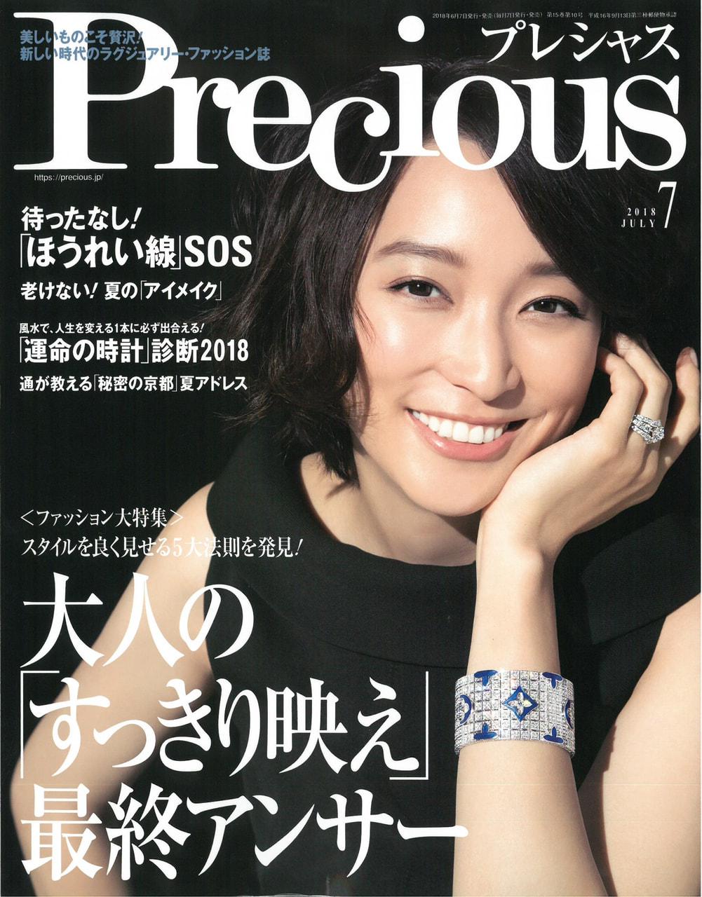 Precious(プレシャス)2018年7月号