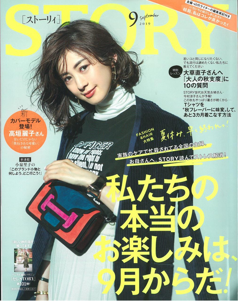 STORY9月号(2019年8月1日発売)