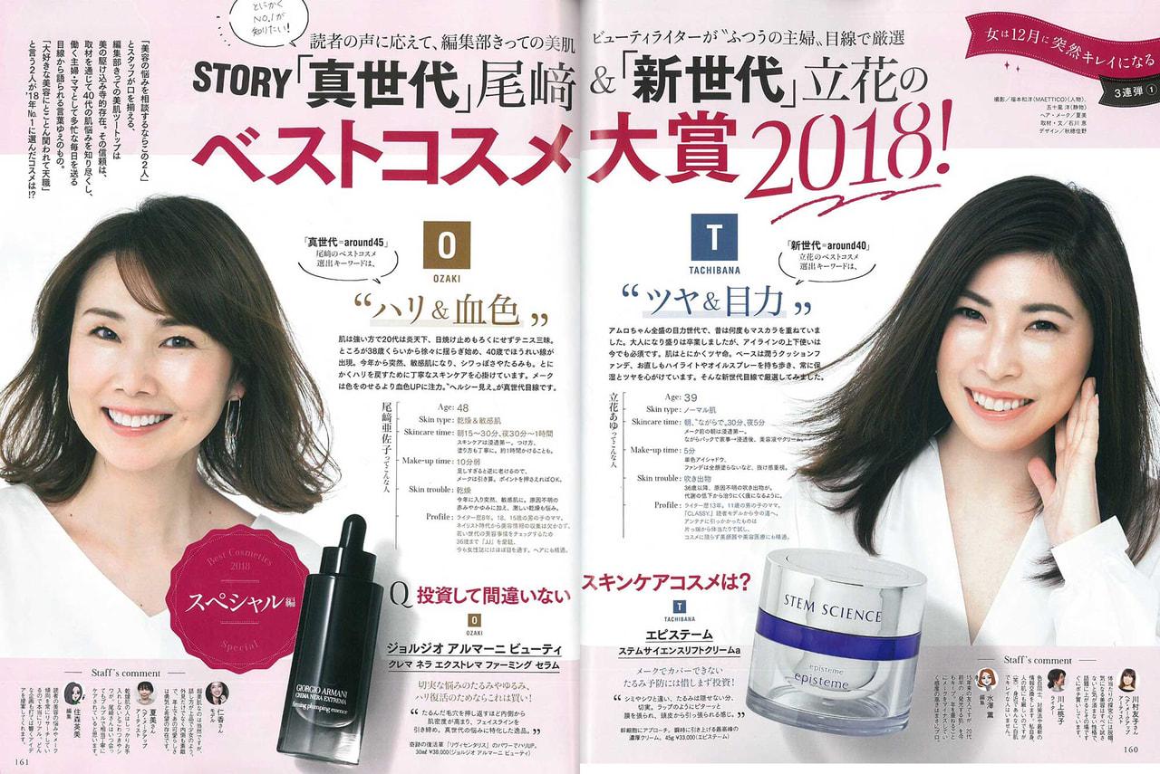 STORY1月号ベストコスメ大賞2018