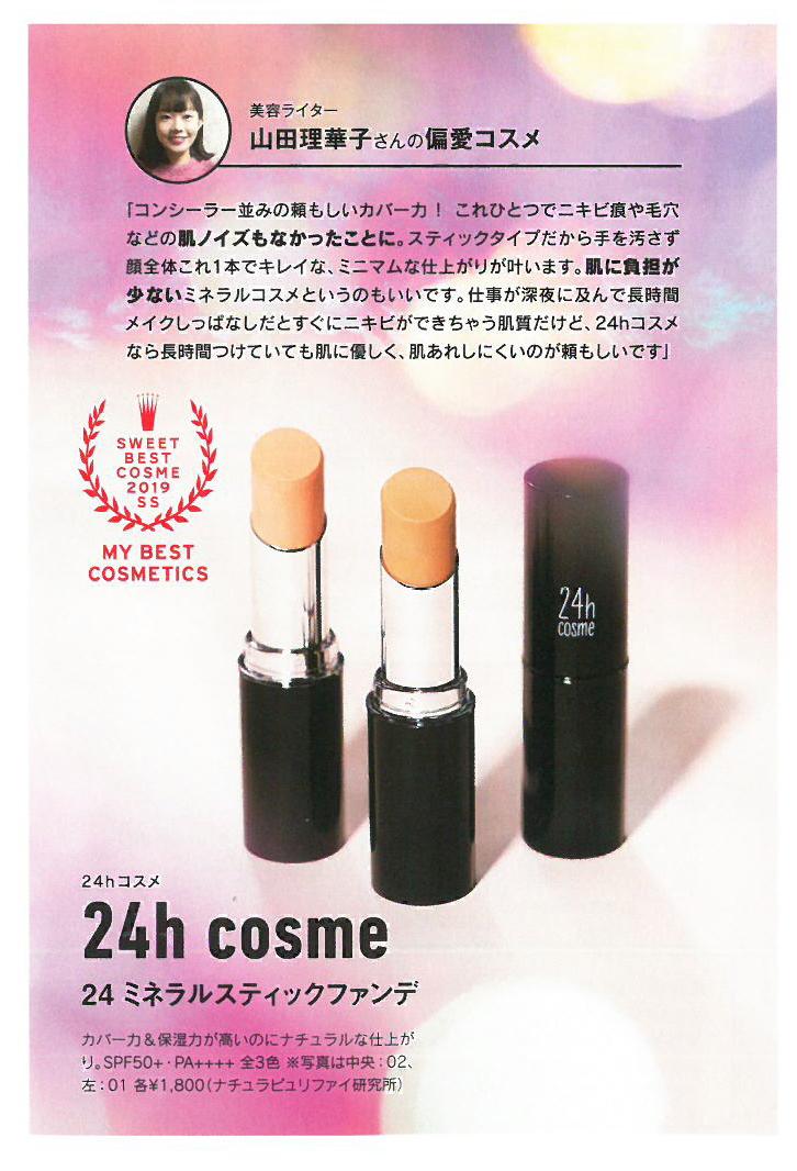 24h cosme 24ミネラルスティックファンデ