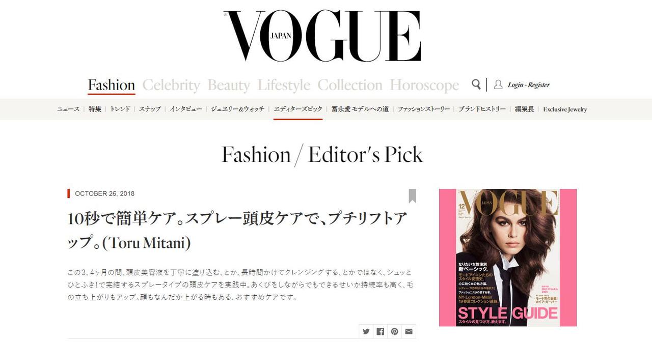 VOGUE JAPON公式サイト