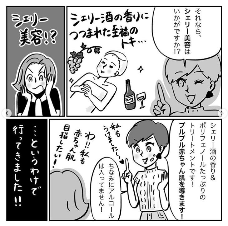 特集:〜シェリー美容で極上の美肌をGET 前編〜